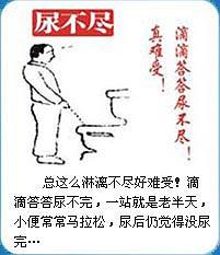 前列腺炎导致尿不尽