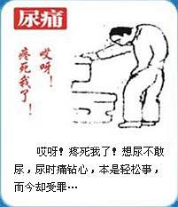 前列腺炎导致尿痛